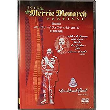 好評 中古 メリーモナークフェスティバル 海外並行輸入正規品 2015 DVD