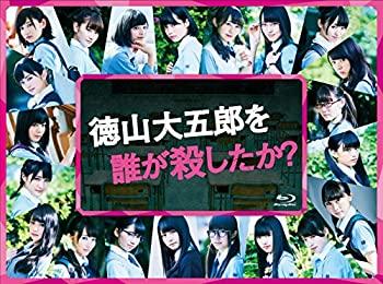 人気TOP 【】徳山大五郎を誰が殺したか? [Blu-ray], トヨサトチョウ df4e45ed