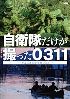 100%正規品 【】自衛隊だけが撮った0311 ~そこにある命を救いたい~ [DVD], タケベチョウ da93ad3f