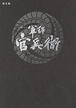 【激安セール】 【】大河ドラマ 軍師官兵衛 総集編 [DVD], ヒロサキシ 14cf4155