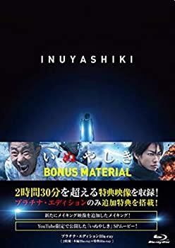 値引 【】いぬやしき プラチナ・エディションBlu-ray, タンノチョウ 8082c562
