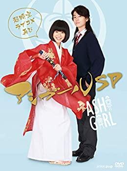 中古 アシガールSP~超時空ラブコメ再び 美品 ~ 本店 DVD
