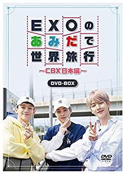 【在庫処分大特価!!】 【】EXOのあみだで世界旅行~CBX日本編~? [DVD], ヤマガワチョウ 7a52da60