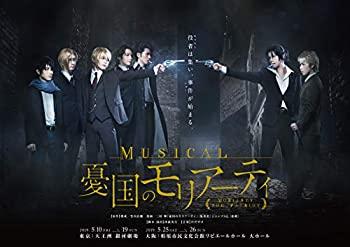 公式通販 安心の実績 高価 買取 強化中 中古 ミュージカル 憂国のモリアーティ DVD