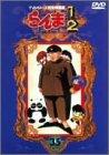祝日 送料無料(一部地域を除く) 中古 らんま1 2 DVD TVシリーズ完全収録版 35