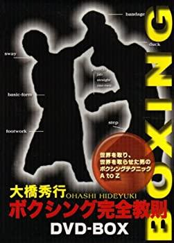 お手頃価格 【】大橋秀行 ボクシング完全教則 DVD-BOX, ぶんぶん文具屋さん fa2dc104