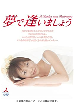 【中古】夢で逢いましょう DVD-BOX