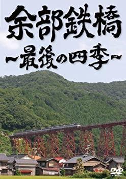 中古 春の新作 余部鉄橋~最後の四季~ 即日出荷 DVD