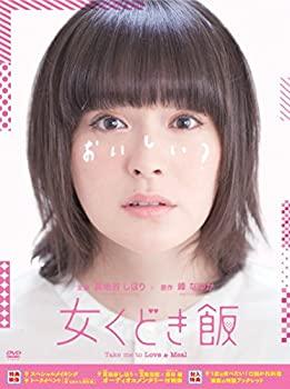 夏セール開催中 MAX80%OFF! 【】女くどき飯 DVD-BOX, ラビオスドリームショッピング cb8d98d1