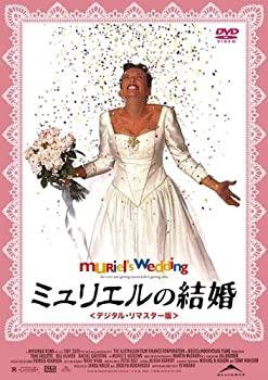 激安ブランド 【】ミュリエルの結婚〈デジタル・リマスター版〉 [DVD], 栗橋町 3897308d