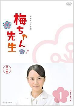 中古 贈呈 梅ちゃん先生 完全版 DVD-BOX1 DVD 期間限定今なら送料無料