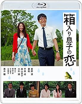中古 箱入り息子の恋 感謝価格 エディション Blu-rayファーストラブ 正規店