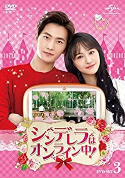 超歓迎された 【】シンデレラはオンライン中! DVD-SET3, 配送員設置 6caba937