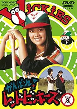 中古 お買い得品 がんばれ 新発売 レッドビッキーズ VOL.3 DVD
