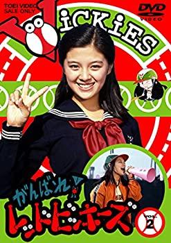 【アウトレット☆送料無料】 【】がんばれ! レッドビッキーズ VOL.2 [DVD], 新しい季節 6d954b93