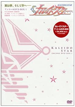 【送料無料(一部地域を除く)】 【】カレイドスター アンコールDVD-BOX 1, 布地のお店 ソールパーノ 4a00463c