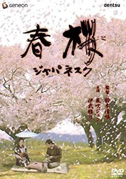 新品入荷 【】春桜/ジャパネスク [DVD], ソフィア ネットショップ b07946b5