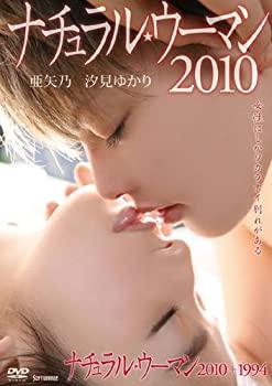 素晴らしい 【】ナチュラル・ウーマン2010+1994 [DVD], 業務用エアコンのセツビコム 0b732391