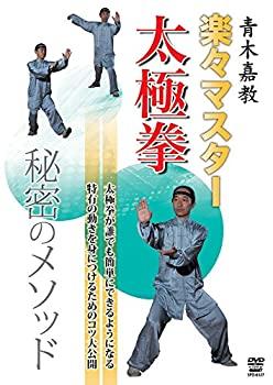 中古 楽々 即納最大半額 太極拳マスター 開店祝い DVD 秘密のメソッド 仮