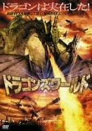 驚きの安さ 【】ドラゴンズワールド [DVD], ルリカ aa341c86