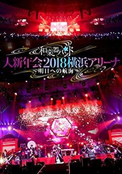 中古 和楽器バンド 大新年会2018横浜アリーナ 奉呈 ~明日への航海~ 在庫一掃 スマプラ対応 DVD
