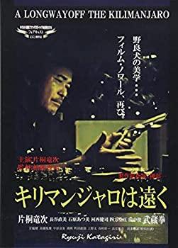 中古 キリマンジャロは遠く 人気 激安☆超特価 おすすめ DVD