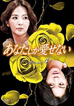 あなたしか愛せない DVD BOX4TlFu1JcK35