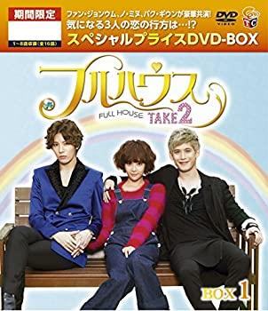 ★お求めやすく価格改定★ 【】フルハウスTAKE2 期間限定スペシャルプライス DVD-BOX1, ブランディア 90ef76d2