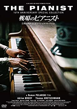 【爆売りセール開催中!】 【】戦場のピアニスト 公開10周年記念 スペシャル・コレクション [DVD], 人気満点 f69b4072