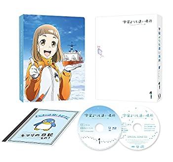【期間限定お試し価格】 【】宇宙よりも遠い場所 1(イベントチケット優先販売申券) [Blu-ray], Tuuli f71b447b