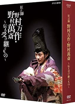 代引き人気 【】狂言師 野村万作・萬斎 DVD-BOX, DANBO 2728d8f9