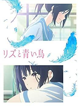 上品な 【】リズと青い鳥[DVD], ホソイリムラ ac0ff08d