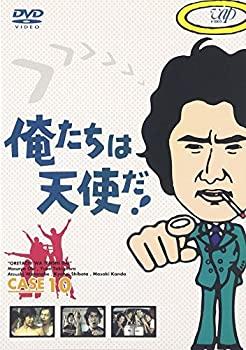 俺たちは天使だ! VOL.10 [DVD]:お取り寄せ本舗 KOBACO