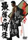 【 新品 】 【】伝説のやくざ 最後の博徒 残侠の章 [DVD], 杜の都@SHOP 07c1c849