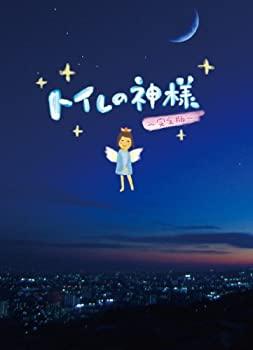 中古 在庫あり トイレの神様 宅配便送料無料 ~完全版~ DVD