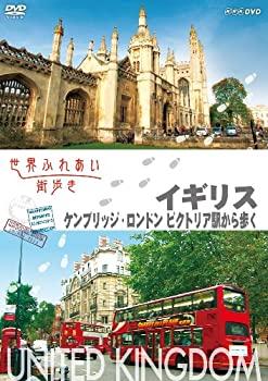 中古 世界ふれあい街歩き イギリス DVD ランキングTOP10 最安値挑戦 ケンブリッジ ロンドンビクトリア駅から歩く