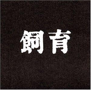 送料無料新品 中古 飼育 DVD 25%OFF