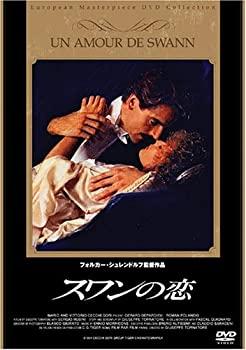 買収 中古 スワンの恋 DVD SEAL限定商品