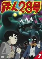 鉄人28号 7 [DVD]:お取り寄せ本舗 KOBACO
