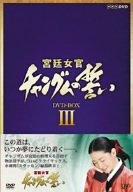 年間定番 中古 WEB限定 宮廷女官 チャングムの誓い III DVD-BOX