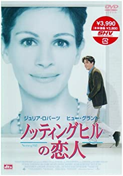 中古 正規認証品!新規格 ノッティングヒルの恋人 現金特価 DVD