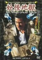 中古 岸和田少年愚連隊 贈り物 秀逸 カオルちゃん最強伝説 DVD 妖怪地獄