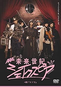 未来世紀シェイクスピア05 リア王DVDVUzSMp