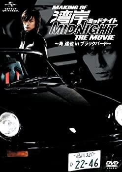 <title>中古 MAKING OF 湾岸ミッドナイト THE MOVIE ~島達也 in ブラックバード~ DVD 全店販売中</title>