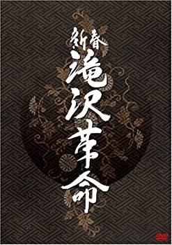 中古 新春 滝沢革命 DVD 情熱セール 早割クーポン 通常盤