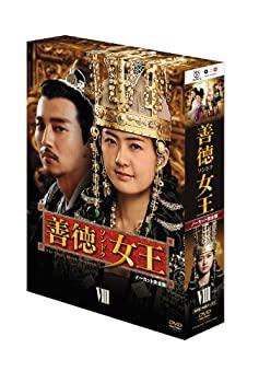 日時指定 中古 善徳女王 新商品!新型 DVD-BOX ノーカット完全版 VIII