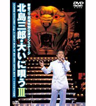 【年中無休】 【】北島三郎・大いに唄う III [DVD], BELL4 実機販売 d681d9d4