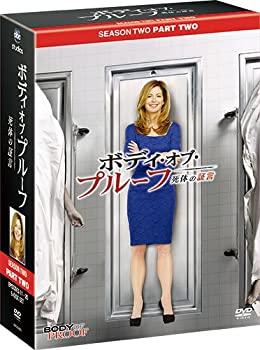 中古 ボディ オブ プルーフ 死体の証言 即納最大半額 DVD コレクターズ BOX シーズン2 本日限定 Part2