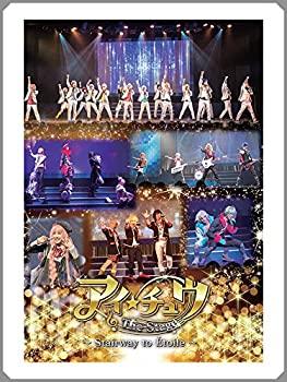 中古 アイ チュウ ザ 大幅にプライスダウン 公演DVD 国内送料無料 ステージ~Stairway Etoile~ to