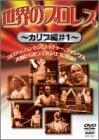 卸売り 中古 世界のプロレス カリブ編#1 DVD 海外輸入